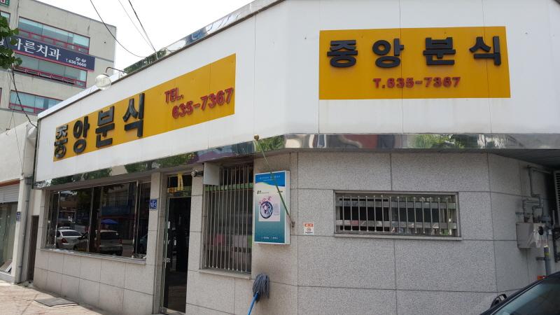 영주 맛집 탐방! 오직 쫄면! 영주 중앙분식!