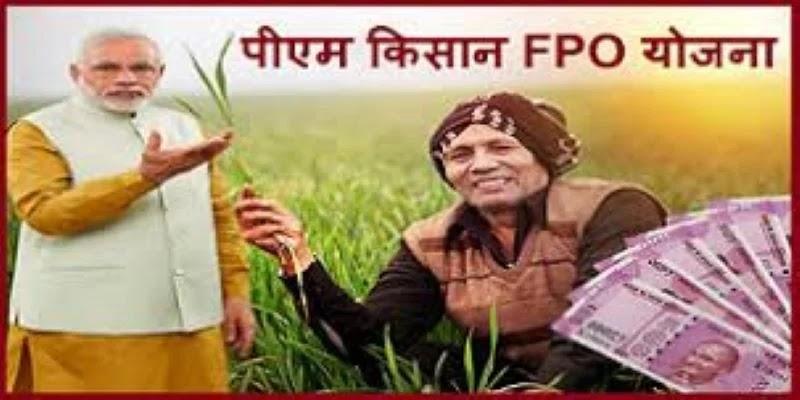 पीएम किसान FPO योजना 2021: ऑनलाइन रजिस्ट्रेशन   एप्लीकेशन फॉर्म   सरकारी योजनाएँ