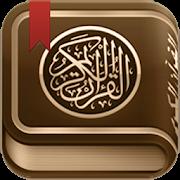 تنزيل القرآن الكريم مع تفسير