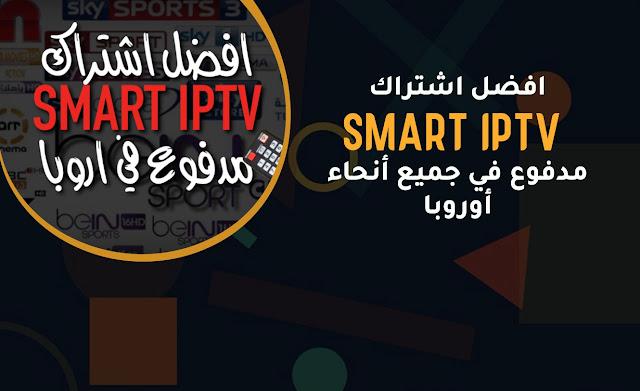 افضل اشتراك SMART Iptv مدفوع في جميع أنحاء أوروبا