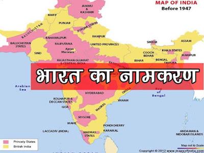भारत देश का नामकरण (Nomenclature  Of India )