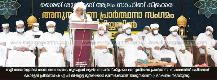 Kasaragod, Kerala, News, Dr. Thaika Shuaib Alim Keelakkara memorial prayer meeting conducted at Saadiya.