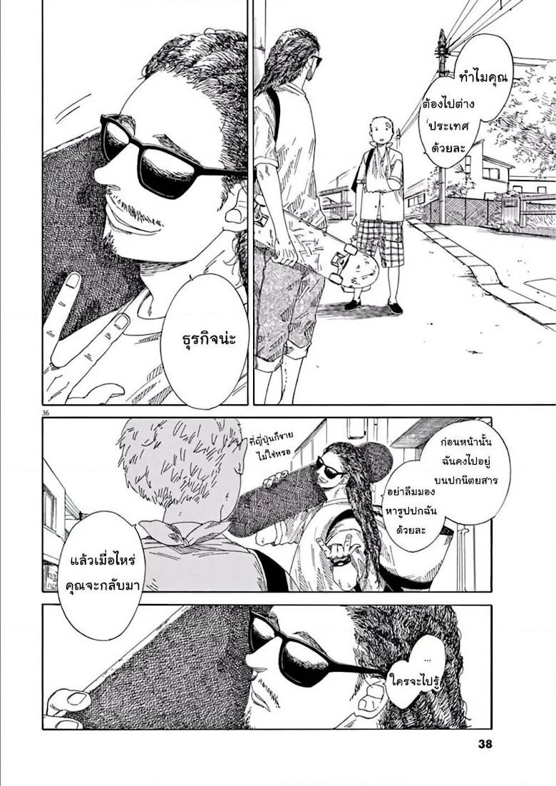 SK8R'S - หน้า 38
