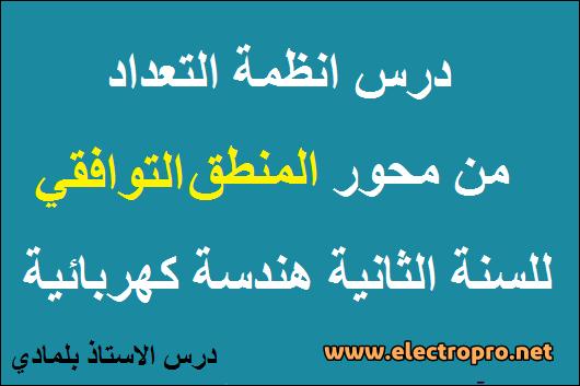 درس انظمة التعداد من محور المنطق التوافقي لسنة الثانية هندسة كهربائية
