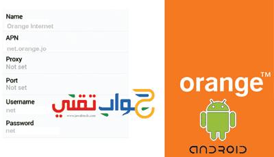 طريقة اعدادات الانترنت والوسائط  لشركة اورنج  Orange الاردن لاجهزة android