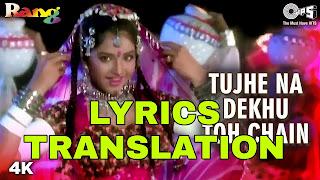 Tujhe Na Dekhun Toh Chain Lyrics in English | With Translation | - Rang