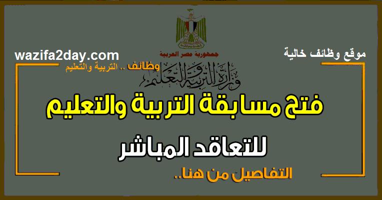 إعلان مسابقة وظائف وزارة التربية والتعليم المصرية 2021