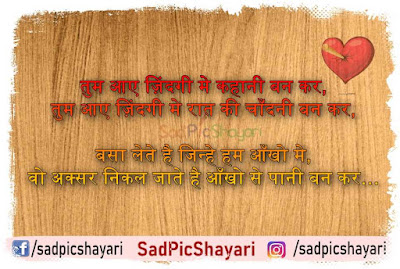 heart break shayari for boyfriend