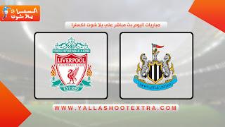 نتيجة مباراه ليفربول و نيوكاسل اليوم 14-9-2019 .