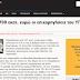 Περίεργη αναφορά ΑΠΕ/ΜΠΕ: Οι ΟΤΑ πήραν 707 εκατομμύρια σε 4 μήνες