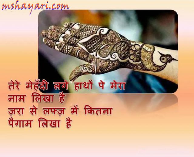 mehndi shayari in hindi whatsapp