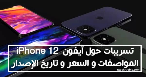 iPhone 12 - iphone 12 pro - iphone 12 pro max - iphone 12 mini