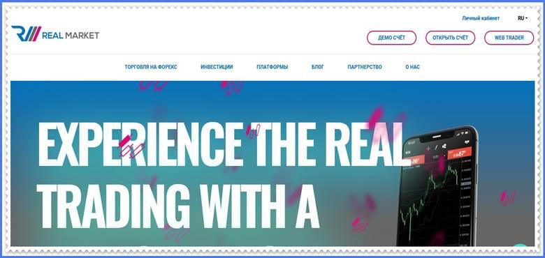 [ЛОХОТРОН] realmarketbrokers.com – Отзывы, развод? Компания Real Market мошенники!