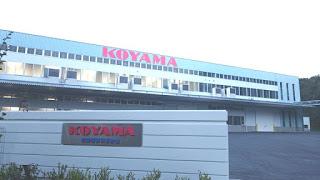 LOKER Terbaru KIIC Karawang PT. Koyama Indonesia