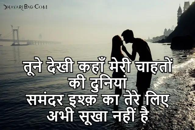 Ishq Status in Hindi - इश्क़ शायरी स्टेटस