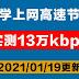 2021年01月19日更新:18个v2ray高速节点地址分享|实测12万kbps|免费翻墙机场推荐一个月送100G流量|科学上网梯子vpn支持Windows/MacOS/Android/IPhone电脑手机客户端