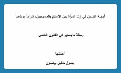 رسالة ماجستير في القانون الخاص بعنوان - أوجه التباين في إرث المرأة بين الإسلام و المسيحيين شرعا و وضعاً
