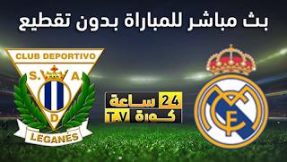 مشاهدة مباراة ريال مدريد وليغانيس بث مباشر بتاريخ 30-10-2019 الدوري الاسباني