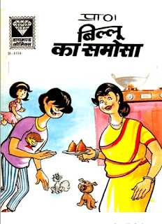 Billu-Ka-Samosa-Diamond-Comics-PDF-Book-InHindi