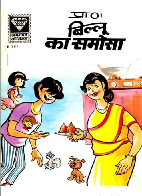 बिल्लू का समोसा : डायमंड कॉमिक्स पीडीऍफ़ बुक इन हिंदी  | Billu Ka Samosa : Diamond Comics PDF Book In Hindi