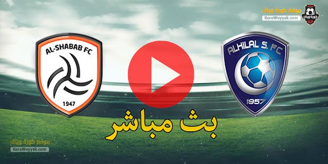 نتيجة مباراة الهلال والشباب اليوم 31 ديسمبر 2020 في الدوري السعودي