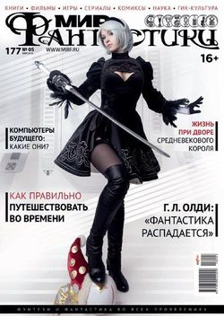 Читать онлайн журнал Мир фантастики (№5 2018) или скачать журнал бесплатно