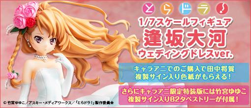 Figura Aisaka Taiga Wedding Dress Ver. 1/7 de Toradora!, Chara-ani