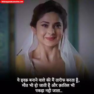 dhoka status shayari image