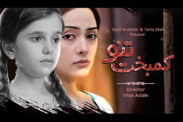 Kambakht Tanno OST | A Plus | Pakistani Drama