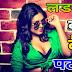 लड़की कैसे पटाए Ladki Kaise Pataye - Wikipedia Hindi