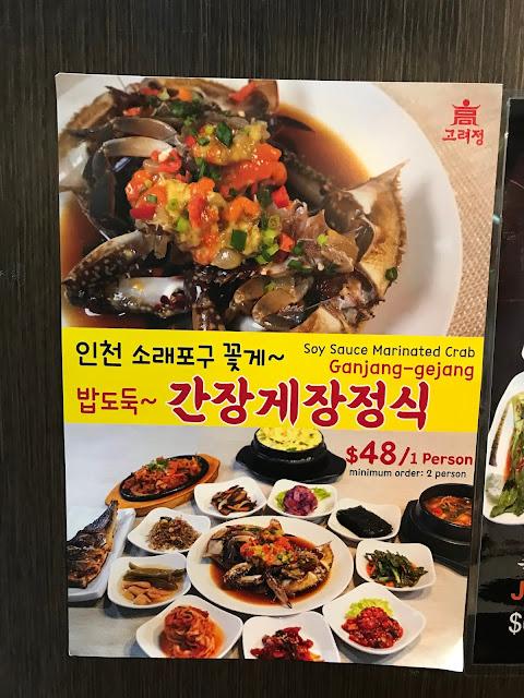 Ko Ryo Jeong Korean Restaurant, ganjang gejang poster