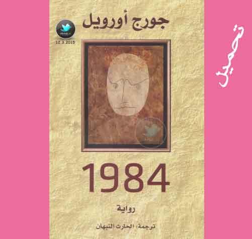 تحميل كتاب 1984 pdf