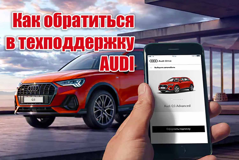 Audi Россия