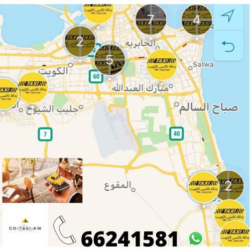 جو تاكسي الكويت Go-Taxi-KW - افضل خدمات التاكسي بالكويت