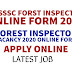 UKSSSC Forst Inspector Online Form 2020