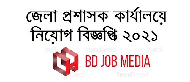 জেলা প্রশাসকের কার্যালয়ে নিয়োগ বিজ্ঞপ্তি ২০২১ - District Commissioner's Office  (DC) Job Circular 2021 - Govt job circular 2021