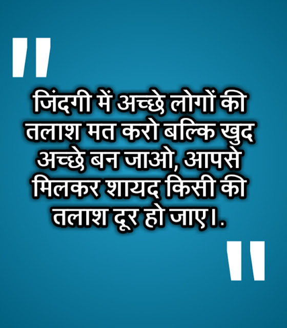 Jindgi Mein Achhe Logo Ki - Motivational Hindi Quotes Image