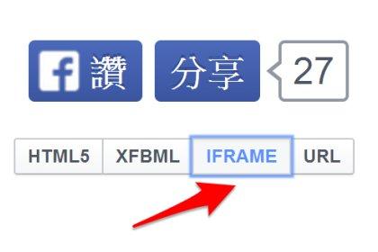 [教學]Facebook 讚按鈕﹍四種安裝方式深入剖析