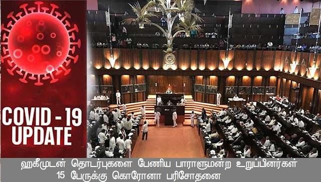 பாராளுமன்ற உறுப்பினர்கள் 15 பேருக்கு கொரோனா பரிசோதனை
