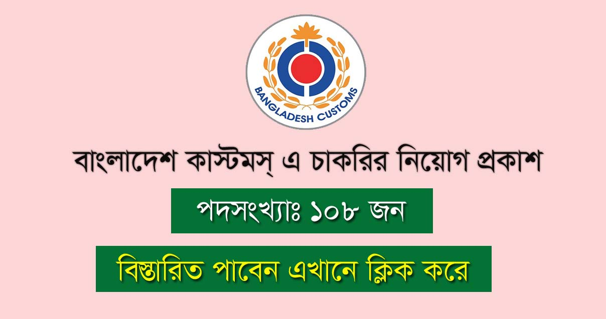 Bangladesh Customs House Job Circular