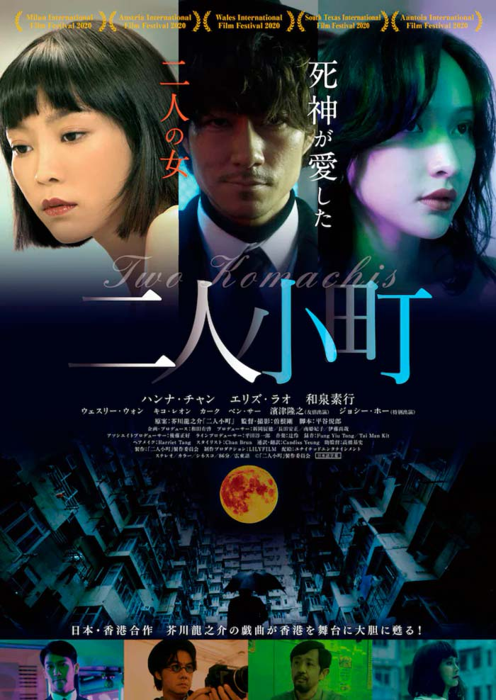 Two Komachis (Futari Komachi) film - Takeshi Sone - poster