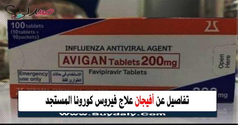 أفيجان أقراص Avigan 200 علاج الأنفلونزا وفيروس كورونا الجرعة والسعر في 2020