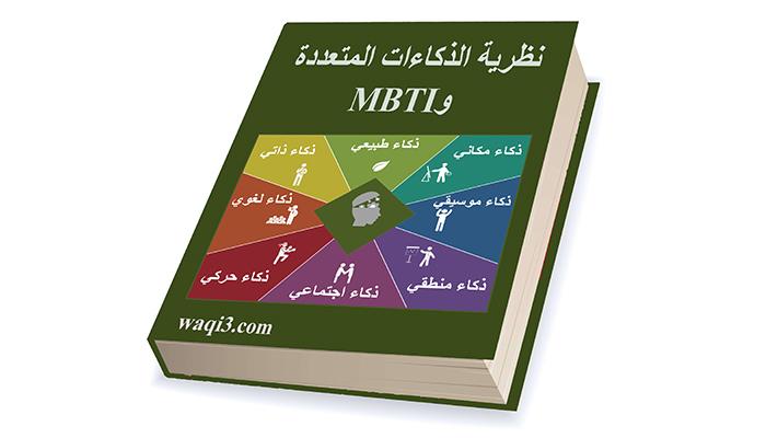 تحميل كتاب mbti
