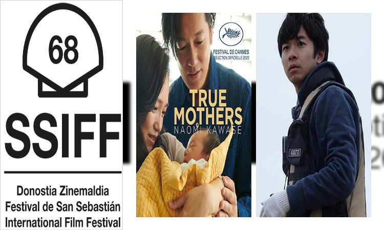 Avance de la programación japonesa del 68 fesstival de cine de San Sebastián (SSIFF)