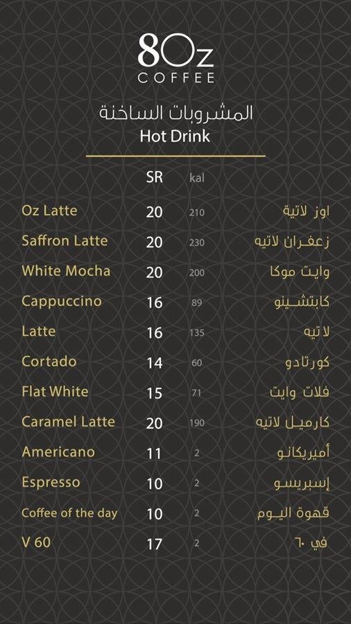 8Oz coffee