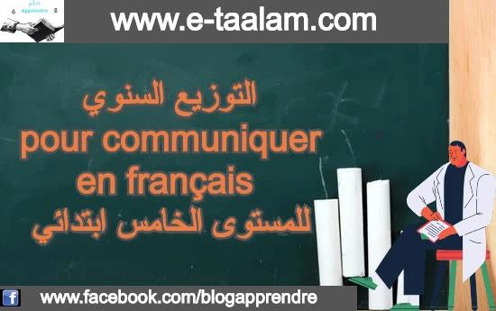 التوزيع السنوي pour communiquer en français للمستوى الخامس ابتدائي