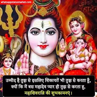 Happy Shivratri images shayari