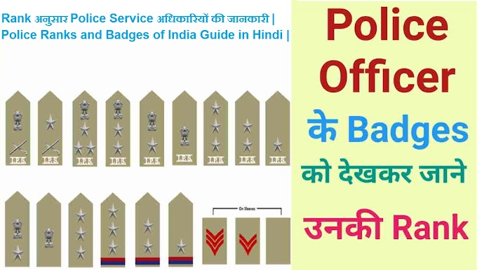 Rank अनुसार Police Service अधिकारियों की जानकारी | Police Ranks and Badges of India [Guide in Hindi]