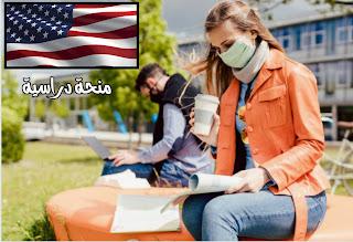 منحة مجانية للدراسة في أمريكا