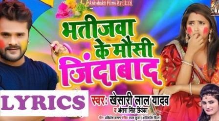 bhatijwa-ke-mausi-jindabad-song-lyrics